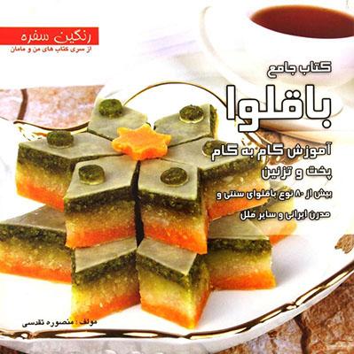كتاب جامع باقلوا: آموزش گام به گام پخت و تزئين بيش از 80 نوع باقلواي سنتي و مدرن ايراني و ساير ملل