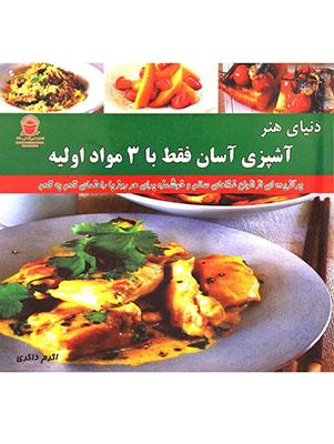 دنياي هنر آشپزي آسان فقط با 3 مواد اوليه
