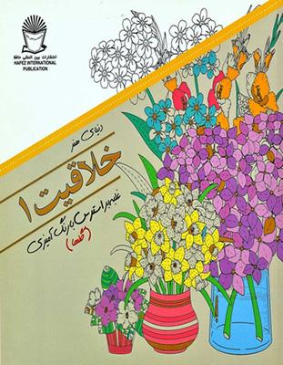دنياي هنر خلاقيت 1: غلبه بر استرس با رنگآميزي (گلها)