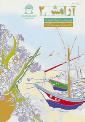 دنياي هنر آرامش 2: غلبه بر استرس با رنگآميزي
