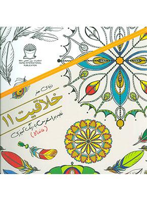 دنياي هنر خلاقيت 11: غلبه بر استرس با رنگآميزي (ماندالا)