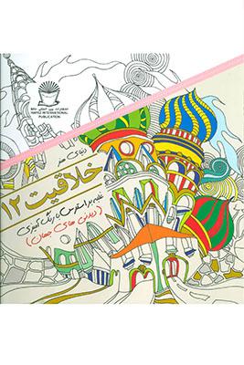 دنياي هنر خلاقيت 12: غلبه بر استرس با رنگآميزي (ديدني هاي جهان)