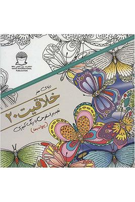 دنياي هنر خلاقيت 20 : غلبه بر استرس با رنگآميزي (پروانه ها)