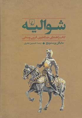 جنگاوران 1 / شواليه: كتاب راهنماي جنگجوي قرون وسطي