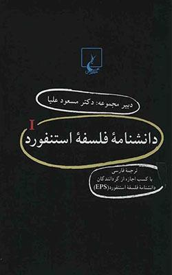 دانشنامه استنفورد (مجموعه 1تا20 جلدي) باقاب