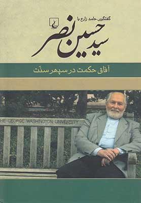 آفاق حكمت در سپهر سنت: گفتگوي حامد زارع با سيدحسين نصر