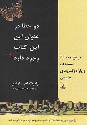 دو خطا در عنوان اين كتاب وجود دارد: مرجع معماها، مسئلهها و پارادوكسهاي فلسفي (بسطيافته و بازنگري شده)