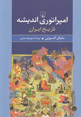 امپراتوري انديشه تاريخ ايران