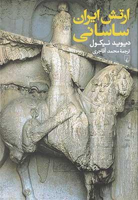 ارتش ايران ساساني