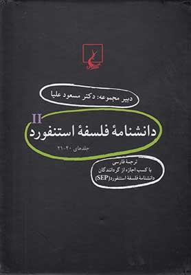 دانشنامه استنفورد (مجموعه 21 تا 40) باقاب