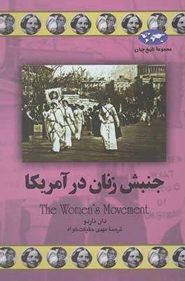 جنبش زنان در آمريكا 69