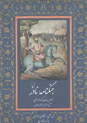جنگنامه نادر (به زبان هورامي)
