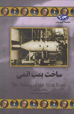 ساخت بمب اتمي 70