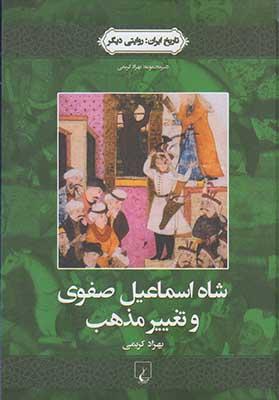 تاريخ ايران 1 / شاه اسماعيل صفوي و تغيير مذهب
