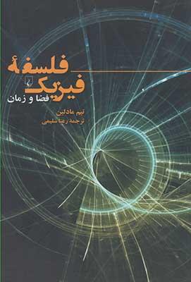 فلسفه فيزيك: فضا و زمان