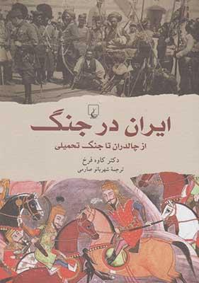 ايران در جنگ / از چالدران تا جنگ تحميلي