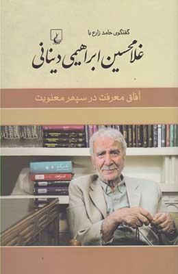 گفتگوي حامد زارع با غلامحسين ابراهيمي ديناني: آفاق معرفت در سپهر معنويت
