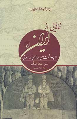نماهايي از ايران / ايران قاجار در نگاه اروپاييان