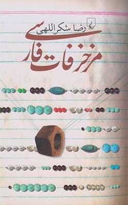مزخرفات فارسي