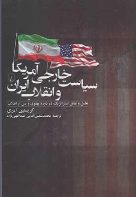 سياست خارجي امريكا و انقلاب ايران