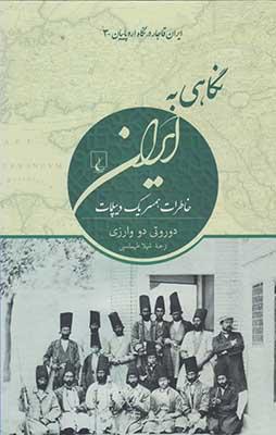 نگاهي به ايران / ايران قاجار در نگاه اروپاييان