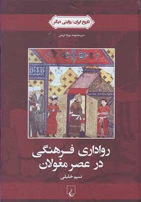 تاريخ ايران 2 / رواداري فرهنگي در عصر مغولان