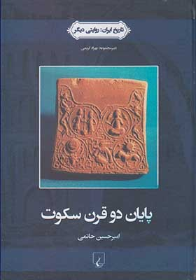 تاريخ ايران 3 / پايان دو قرن سكوت