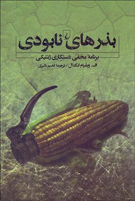 بذرهاي نابودي