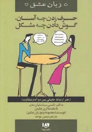 حرف زدن چه آسان،گوش دادن چه مشكل
