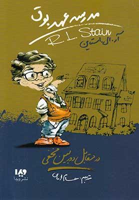 مدرسه عهد بوق 2 / در مقابل دوربين مخفي