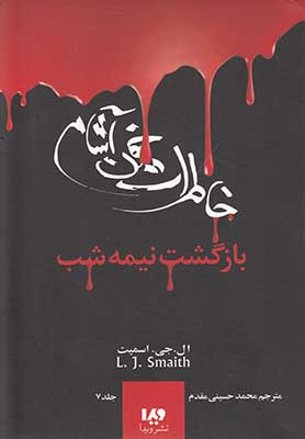 بازگشت نيمه شب / خاطرات خون آشام جلد 7