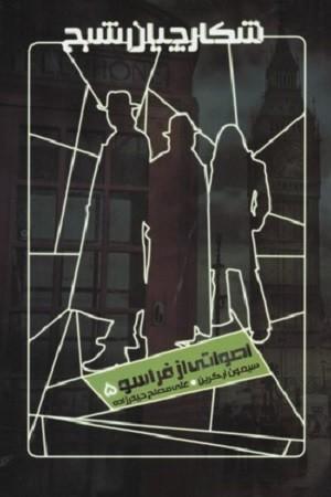 شكارچيان شبح 5 : اصواتي از فراسو