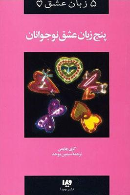 پنج زبان عشق نوجوانان