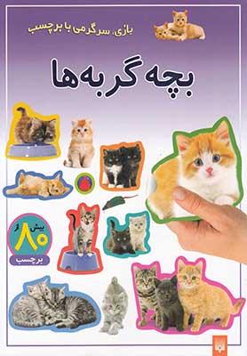 بچه گربهها: بازي، سرگرمي با برچسب