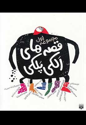 قصههاي الكي پلكي 1