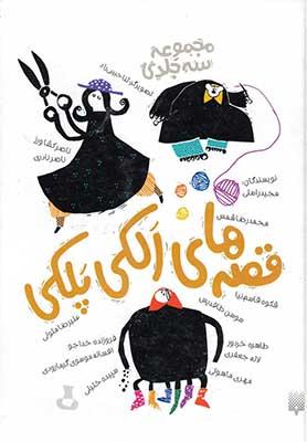 مجموعه قصههاي الكي پلكي