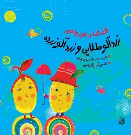 قصه هاي جورواجور : زردآلو طلايي و زردآلو زرده