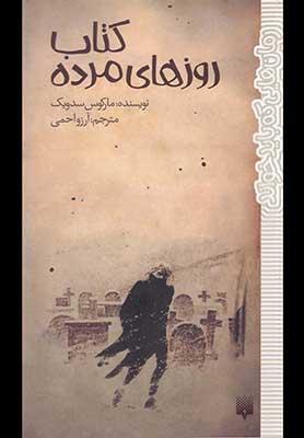كتاب روزهاي مرده