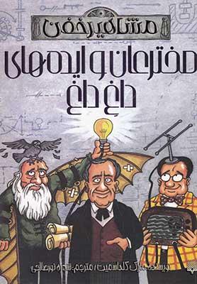 مخترعان و ايدههاي داغ داغ