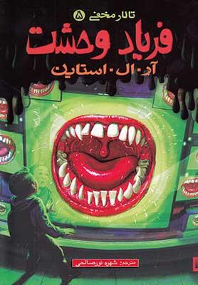 فرياد وحشت-تالارمخفي5