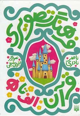مجموعه فرهنگ تصويري قرآن / 3 زبانه