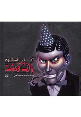 مجموعه پارك وحشت (19جلدي)