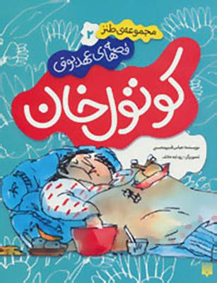 قصه هاي عهد بوق 2 (كوتول خان)