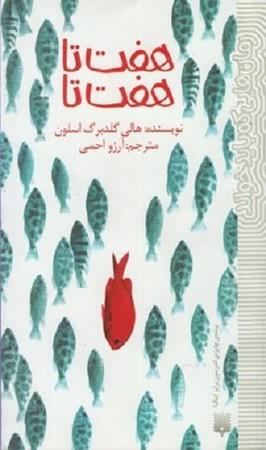 رمان هايي كه بايد خواند / هفت تا هفت تا