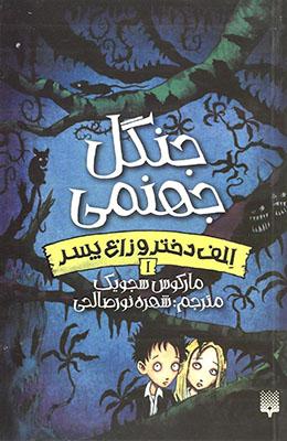 جنگل جهنمي - الف دختر و زاغ پسر 1