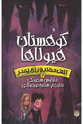 كوهستان هيولاها - الف دختر و زاغ پسر 2