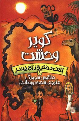 كوير وحشت - الف دختر و زاغ پسر 4