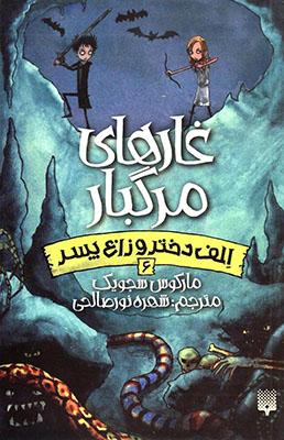 غارهاي مرگبار - الف دختر و زاغ پسر 6