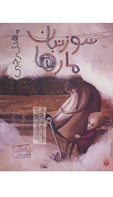سوزنبان مارها / قصه هاي عجيب براي بچه هاي عجيب غريب