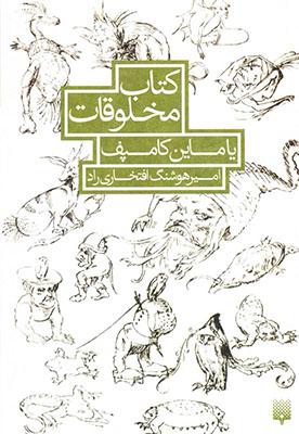 كتاب مخلوقات ياماين كامپف